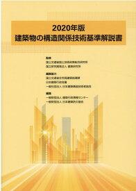 建築物の構造関係技術基準解説書(2020年版) [ 国土交通省国土技術政策総合研究所 ]