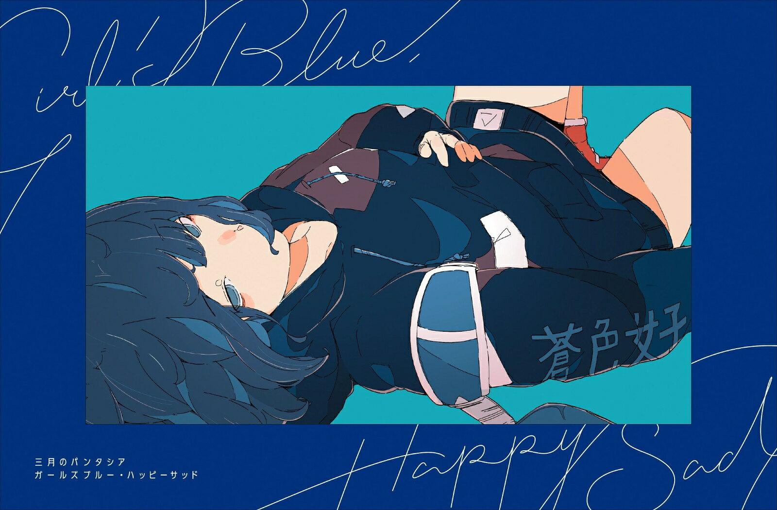 ガールズブルー・ハッピーサッド (初回限定盤 CD+Blu-ray) [ 三月のパンタシア ]