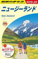 C10 地球の歩き方 ニュージーランド 2019〜2020