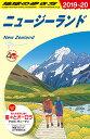 C10 地球の歩き方 ニュージーランド 2019〜2020 [ 地球の歩き方編集室 ]