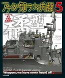 アナタノ知ラナイ兵器5