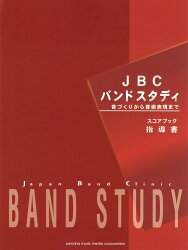 JBC バンドスタディ JBC バンドスタディ 指導書