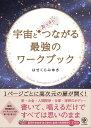 宇宙とあっさりつながる最強のワークブック (誘導瞑想CD付き) [ はせくらみゆき ]