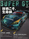 SUPER GT file(ver.8) 裏側を知ればレースはもっと楽しめる。 特集:GT500と、技術競争。/JAF-GT/MCのいまとみ…