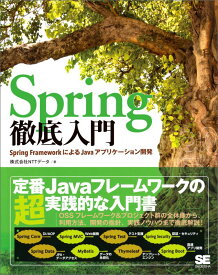 Spring徹底入門 Spring FrameworkによるJavaアプリケーション開発 Spring FrameworkによるJavaアプ [ 株式会社NTTデータ ]