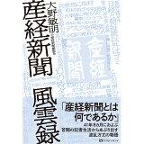 産経新聞風雲録
