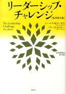 リーダーシップ・チャレンジ原書第5版
