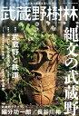 武蔵野樹林 vol.2 2019春 (ウォーカームック) [ 角川文化振興財団 ]