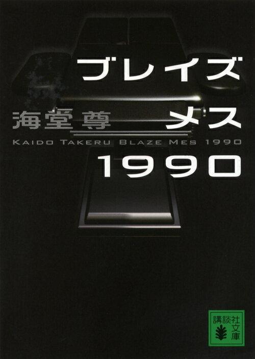 ブレイズメス1990 (講談社文庫) [ 海堂尊 ]
