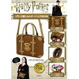 Halley Potterトランク風ショルダーバッグBOOK ([バラエティ])