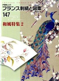 フランス刺繍と図案(147) 戸塚刺しゅう 和風特集 2 [ 戸塚貞子 ]