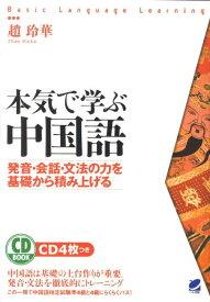 本気で学ぶ中国語 発音・会話・文法の力を基礎から積み上げる (CD book) [ 趙玲華 ]