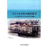 スイスと日本の近代化学