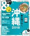 &TRAVEL沖縄ハンディ版(2018) [ 朝日新聞出版 ]
