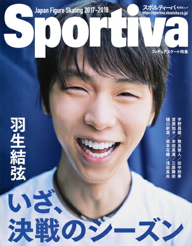 Sportiva フィギュア特集号 『羽生結弦 いざ、決戦のシーズン』 (集英社ムック) [ 集英社 ]
