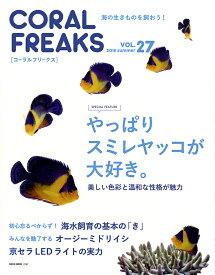 コーラル・フリークス VOL.27