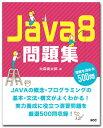 Java8問題集 理解を深める500問 (SCC books) [ 大森俊太郎 ]