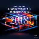第61回中部日本吹奏楽コンクール 課題曲参考演奏