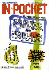 IN☆POCKET(4月号)