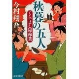 秋暮の五人 (ハルキ文庫 時代小説文庫)
