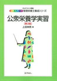 公衆栄養学実習第3版 (エキスパート管理栄養士養成シリーズ) [ 上田伸男 ]
