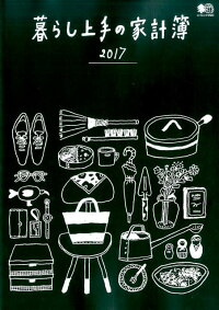 暮らし上手の家計簿(2017) (エイムック)