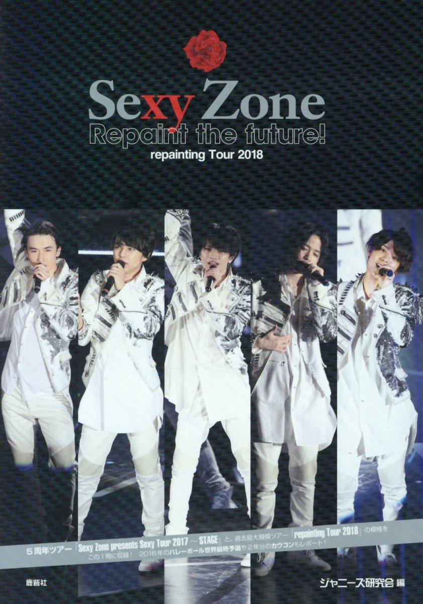 Sexy Zone Repaint the future! Sexy Zone PHOTO REPORT [ ジャニーズ研究会 ]