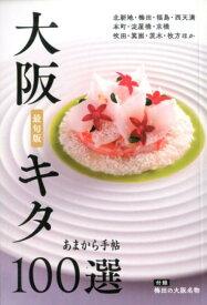 大阪キタ100選 最旬版 (あまから手帖)