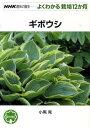 ギボウシ (NHK趣味の園芸ーよくわかる栽培12か月) [ 小黒晃 ]