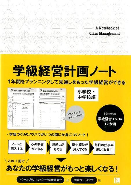 学級経営計画ノート