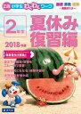 Z会小学生わくわくワーク 2018年度 2年生夏休み復習編 [ Z会編集部 ]