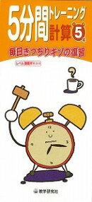 【バーゲン本】【送料無料】計算(小学5年)【バーゲンブック】