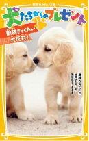 犬たちからのプレゼント(動物ぎゃくたい大反対!)