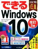 できるWindows10改訂3版