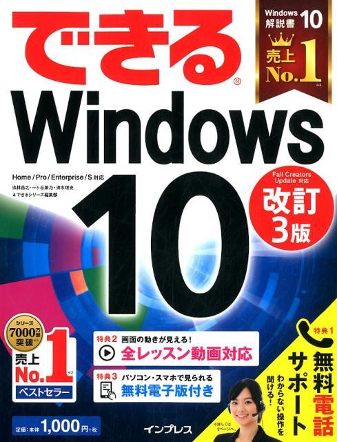 できるWindows10改訂3版 Home/Pro/Enterprise/S対応 [ 法林岳之 ]