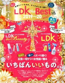 LDK the Best mini(2019〜20) 暮らしから美容まで、本当にいいものの、すべてがこの (晋遊舎ムック LDK特別編集)