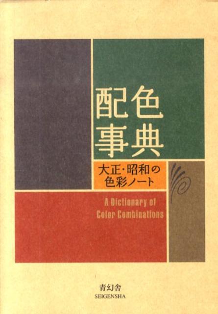 配色事典 大正・昭和の色彩ノート
