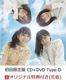 【楽天ブックス限定先着特典】センチメンタルトレイン (初回限定盤 CD+DVD Type-D) (生写真付き)