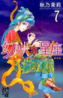 幻獣の星座(7)新装版