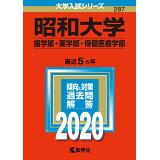 昭和大学(歯学部・薬学部・保健医療学部)(2020) (大学入試シリーズ)
