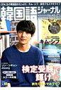 韓国語ジャーナル(第43号) キム・シフ 特集:検定受検で輝け☆ (アルク地球人ムック)