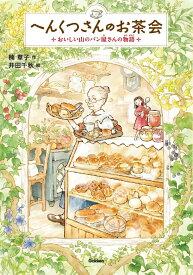 へんくつさんのお茶会 おいしい山のパン屋さんの物語 (ジュニア文学館) [ 楠章子 ]