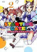 STARTING GATE! -ウマ娘プリティーダービーー(2)