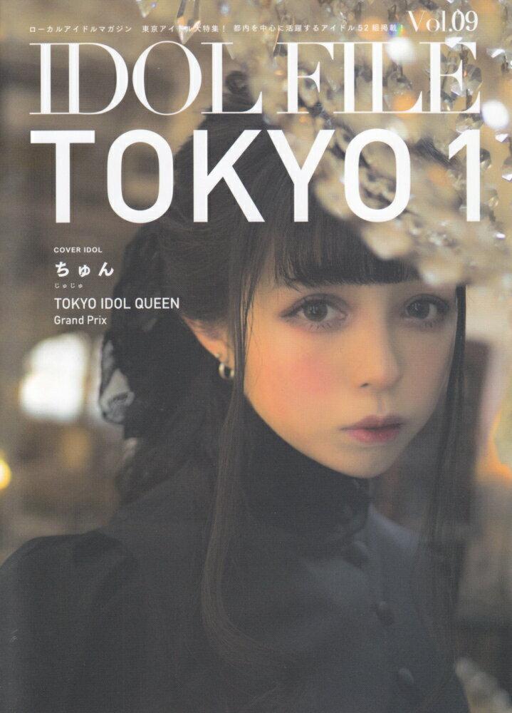 IDOL FILE(Vol.09) ローカルアイドルマガジン TOKYO 1 [ ロックスエンタテインメント ]