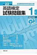 英語検定試験問題集1級(平成23年度版)