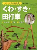 シリーズ昔の農具(1)