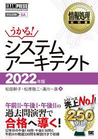情報処理教科書 システムアーキテクト 2022年版 (EXAMPRESS) [ 松田 幹子 ]