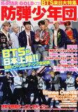 K-STAR GOLD BTS来日大特集/熱狂のファンミーティング全記録 (POWER MOOK)