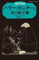 ハリー・ポッターと死の秘宝(7-2)
