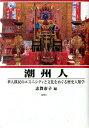 潮州人 華人移民のエスニシティと文化をめぐる歴史人類学 [ 志賀市子 ]